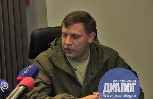 Захарченко рассказал об Ахметове, режиме тишины, валюте, бюджете и налогах в ДНР